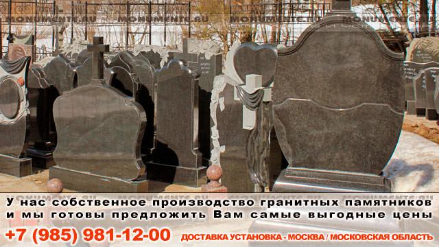 Изготовление памятников в Наро-Фоминске - адреса